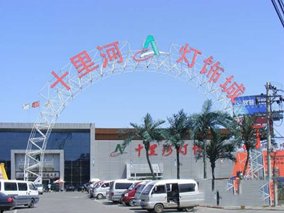 十里河灯具城yabo官方网站涂料喷涂项目